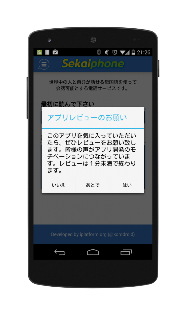device-2014-01-24-212540