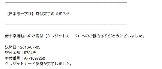kifu-2016-2Q