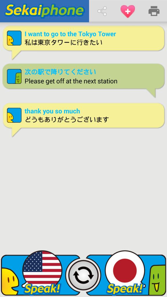 sekaiphone_phone_en