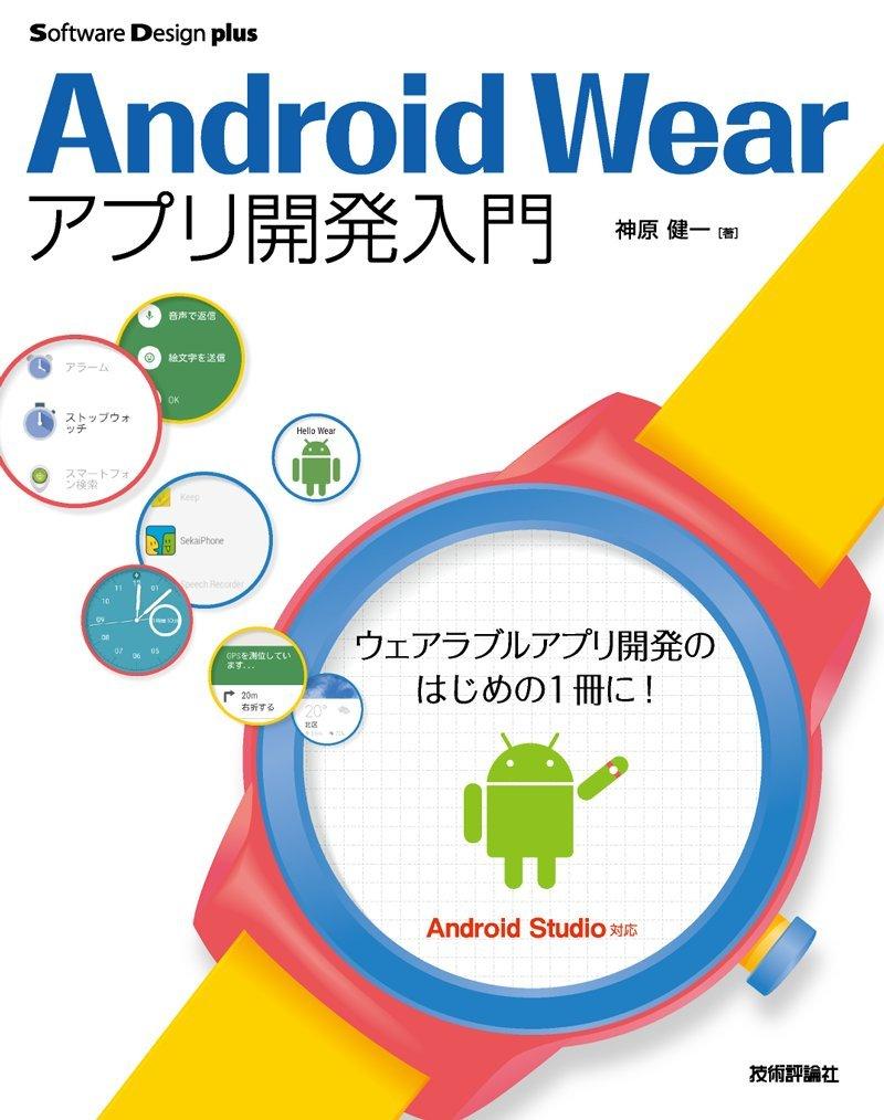 [書籍]Android Wearアプリ開発入門