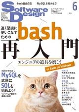 [雑誌]Software Design 2016年6月号