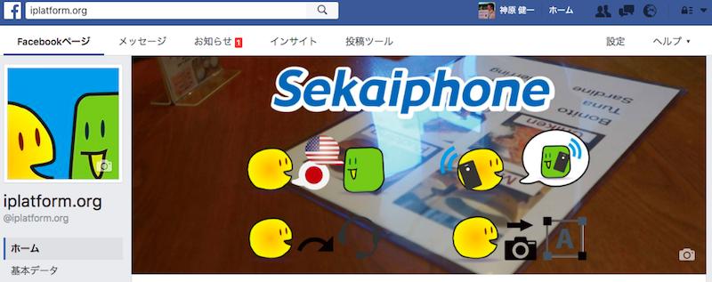 iplatform_facebook