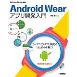 Android Wearアプリ開発入門 /