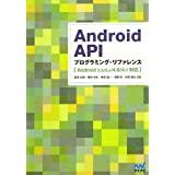 Android API プログラミング・リファレンス